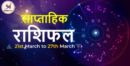 weekly horosocpe march 2021 in hindi